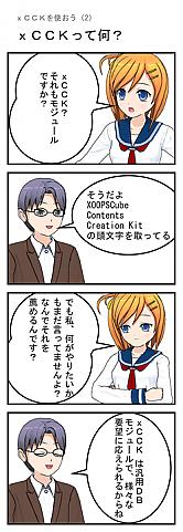 jp.xoopsdev.com_xcck-02.png