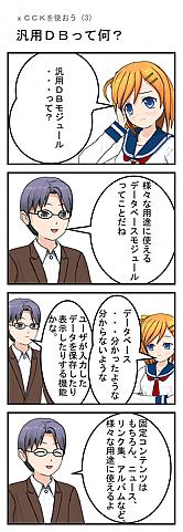 jp.xoopsdev.com_xcck-03.png