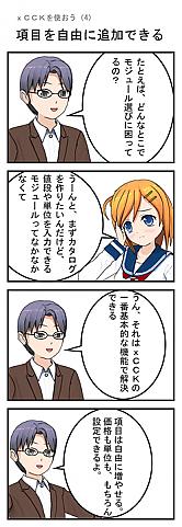jp.xoopsdev.com_xcck-04.png