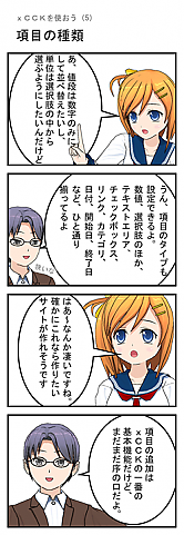 jp.xoopsdev.com_xcck-05.png