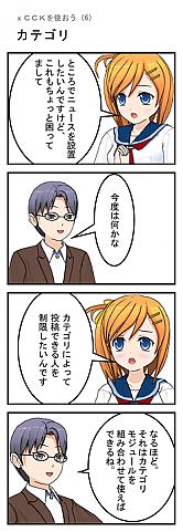 jp.xoopsdev.com_xcck-06.png