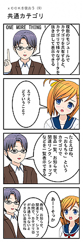 jp.xoopsdev.com_xcck-09.png