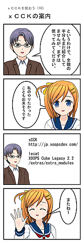 jp.xoopsdev.com_xcck-10.png